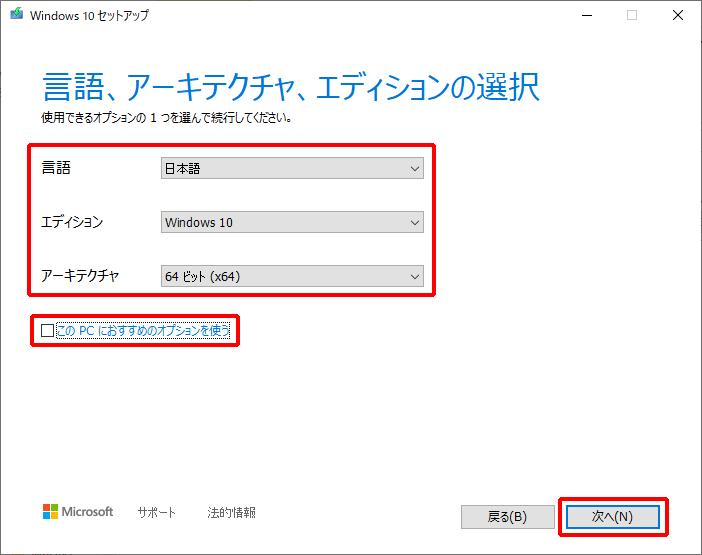 Windows10 メディア作成ツール ISOの保存