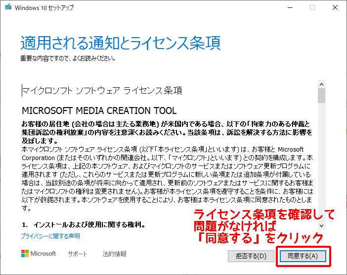 Windows10 メディア作成ツール 同意画面