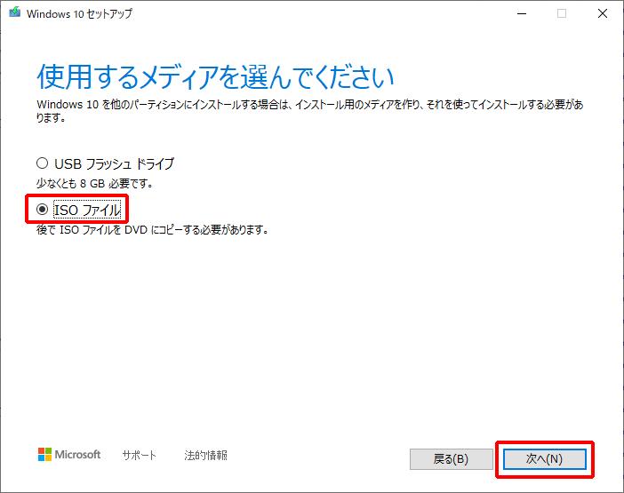 Windows10 メディア作成ツール メディア選択