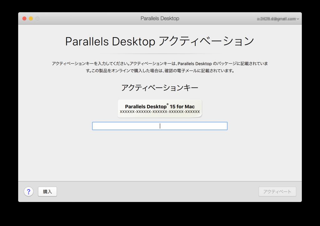 Parallels Desktopのアクティベーションキー入力画面