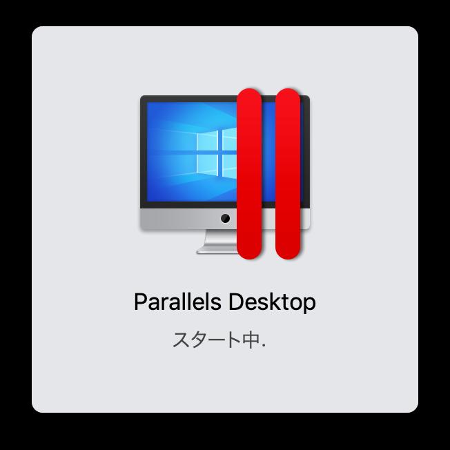 Parallels Desktopアプリ開始