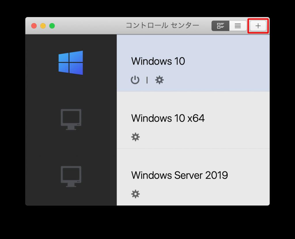 Parallels Desktopのコントロールセンター