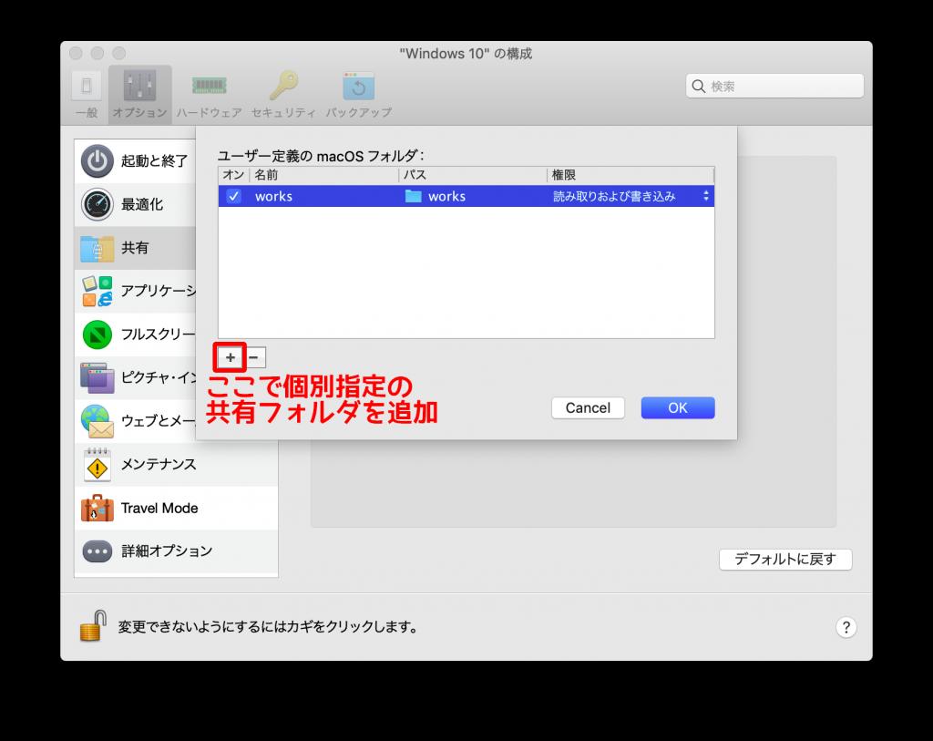 Parallels Desktopの共有設定 カスタムフォルダダイアログ