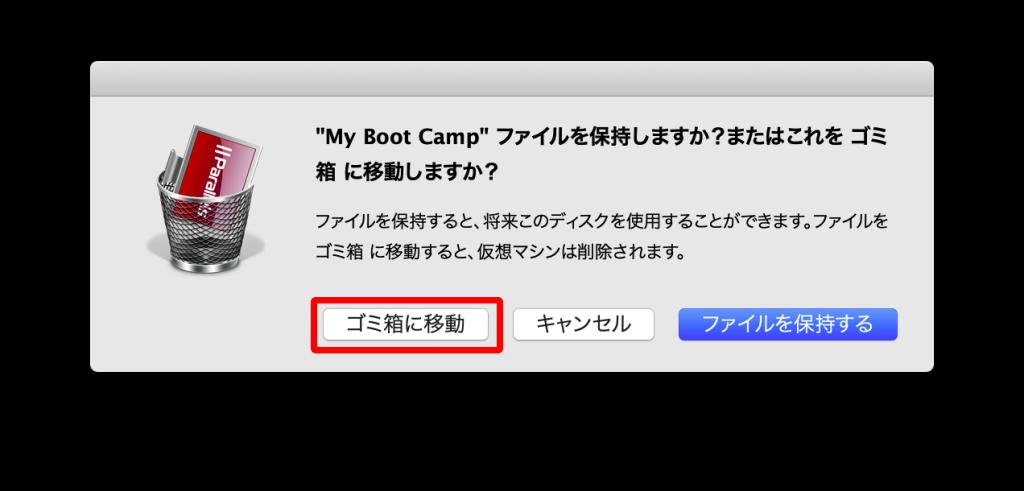 Parallels DesktopでBoot Camp仮想マシンの削除ダイアログ
