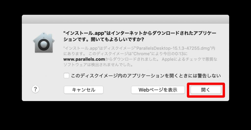 Parallels Desktopのインストーラーの実行許可