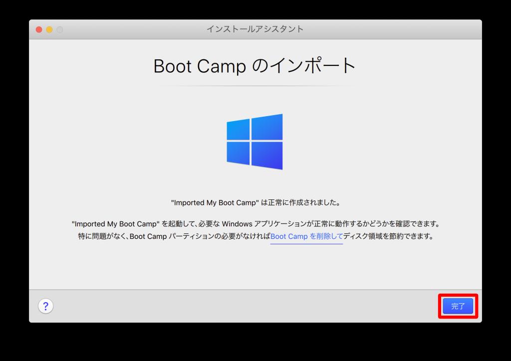 Parallels DesktopでBoot Campインポート完了