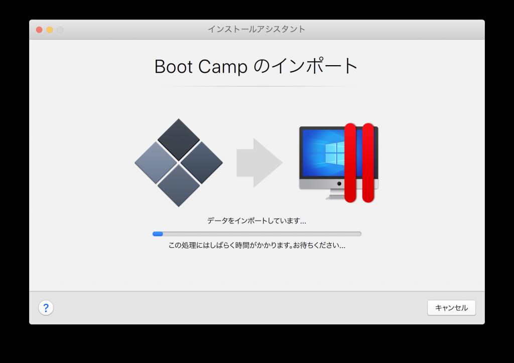 Parallels DesktopのBoot Campインポート中画面