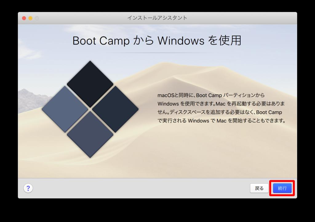 Parallels DesktopでBoot CampからWindowsを使用