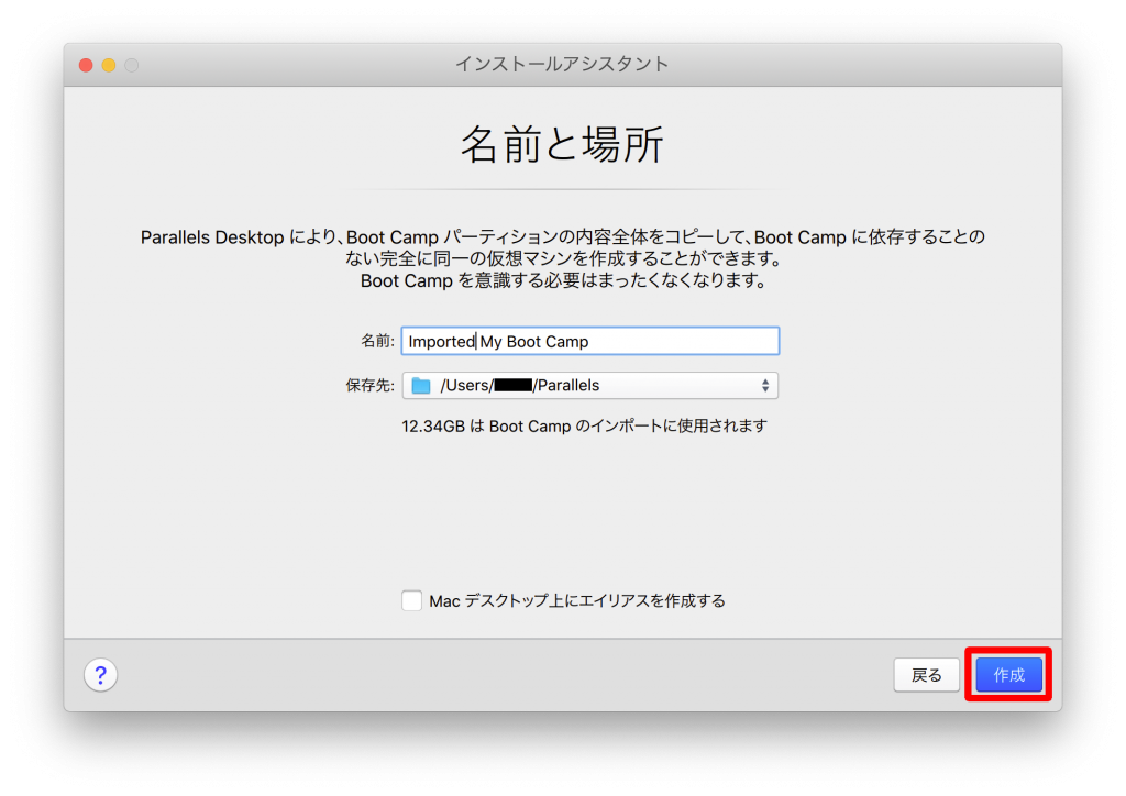 Parallels Desktopのインストールアシスタントの設定画面