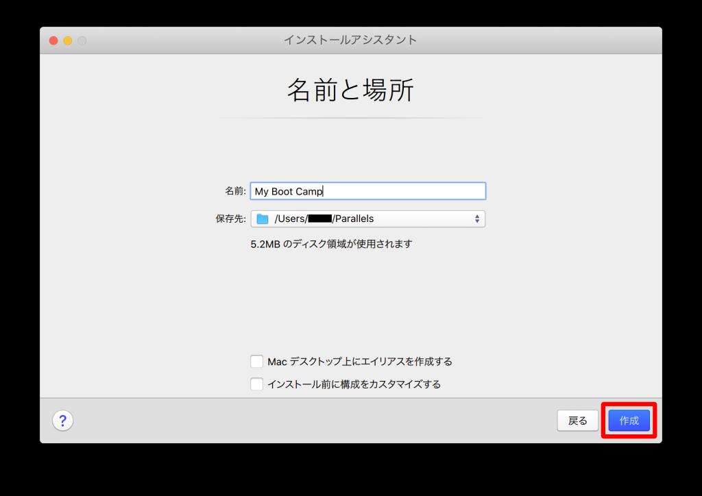 Parallels Desktopのインストールアシスタントの設定