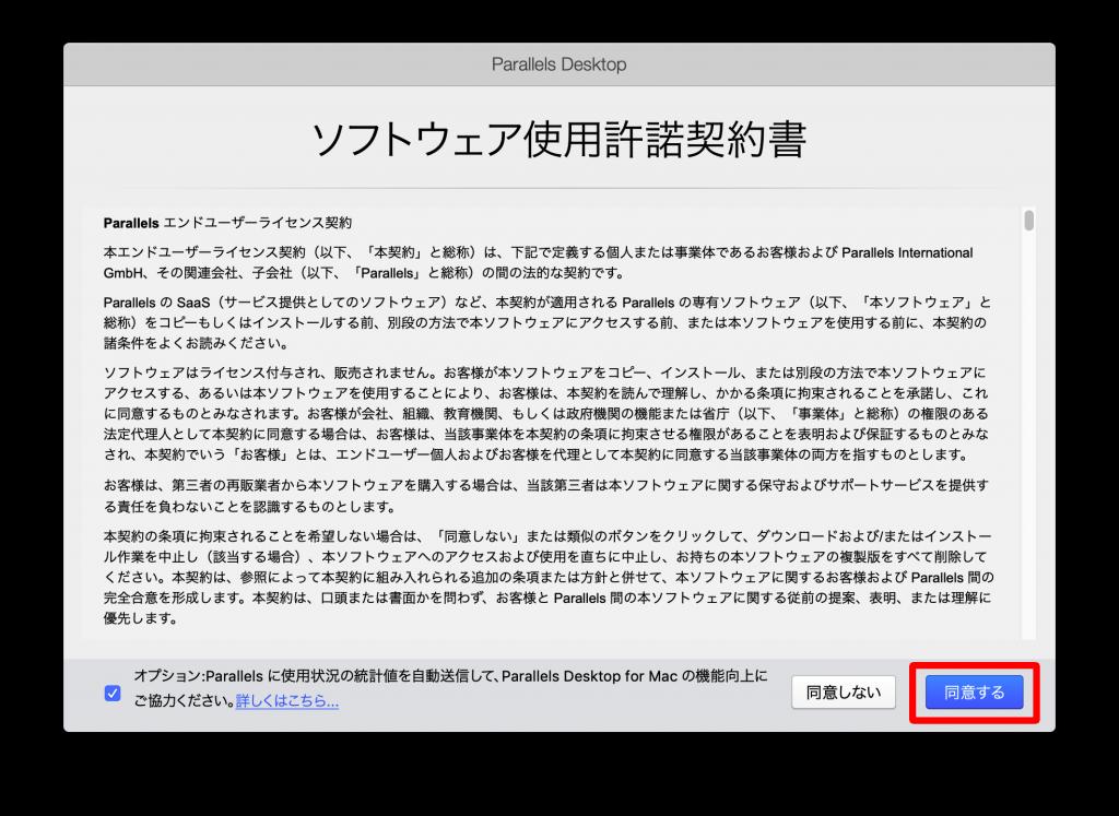 Parallels Desktopのソフトウェア使用許諾契約書