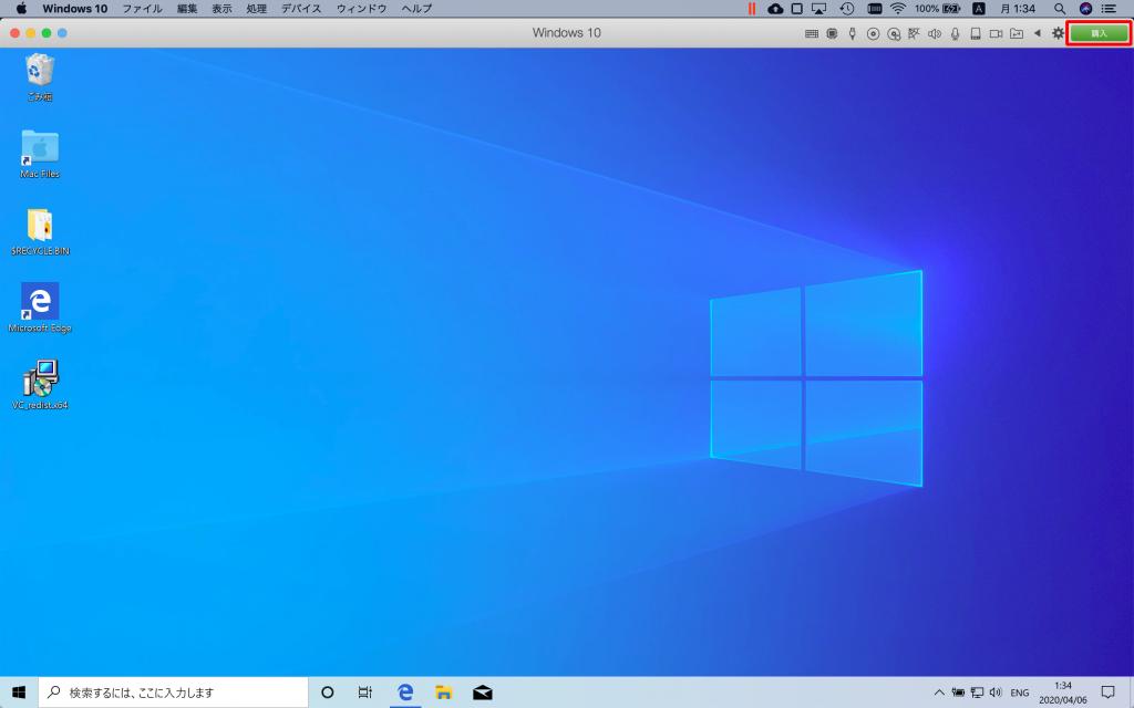 Parallels Desktopのライセンス購入ボタン