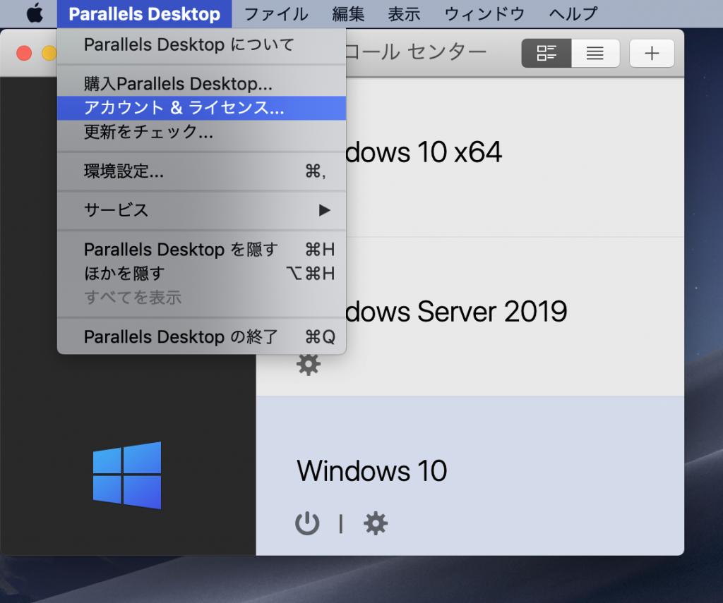 Parallels Desktopのメニューバー