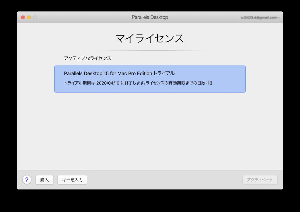 Parallels Desktopのライセンス確認画面
