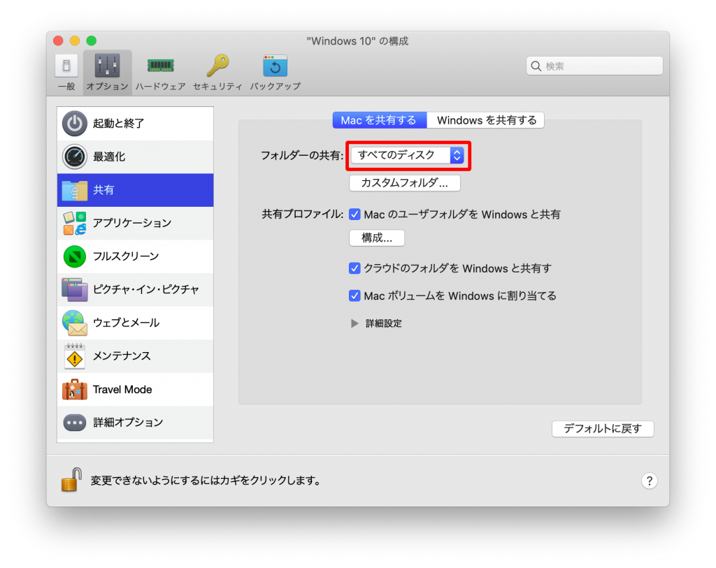 Parallels Desktop フォルダーの共有をすべてのディスクに設定