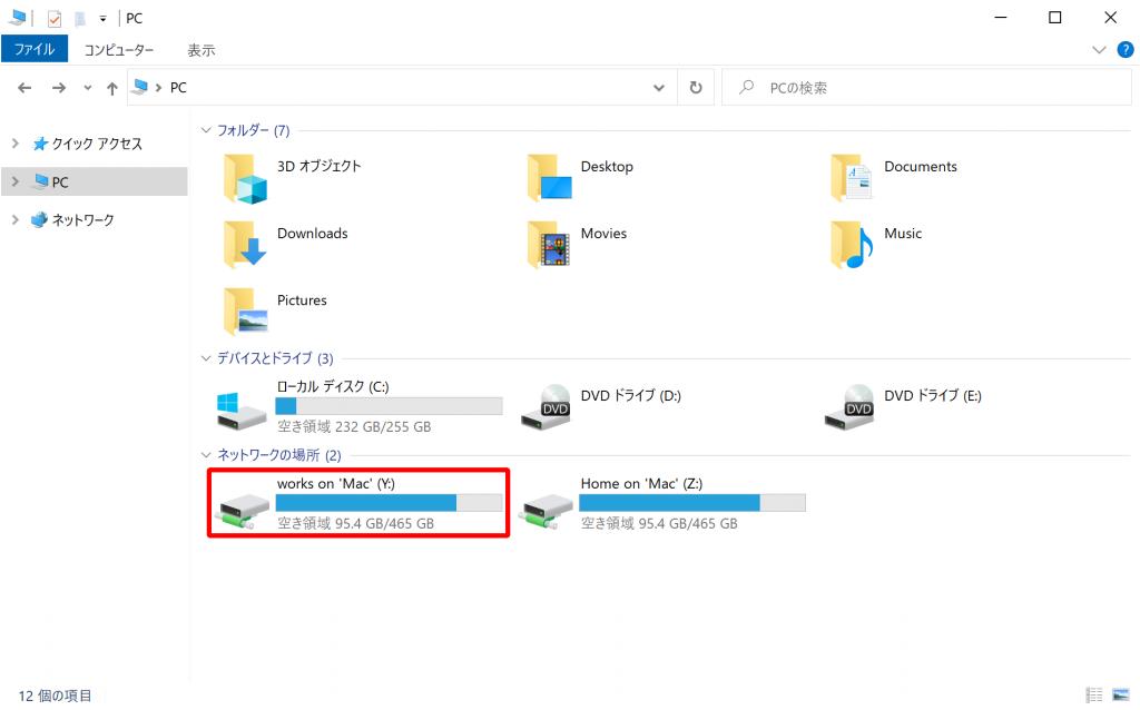 Parallels Desktop カスタム共有フォルダーを設定した時のWindowsのエクスプローラ画面