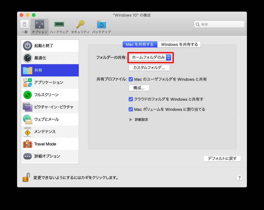Parallels Desktop フォルダーの共有をホームフォルダのみに設定