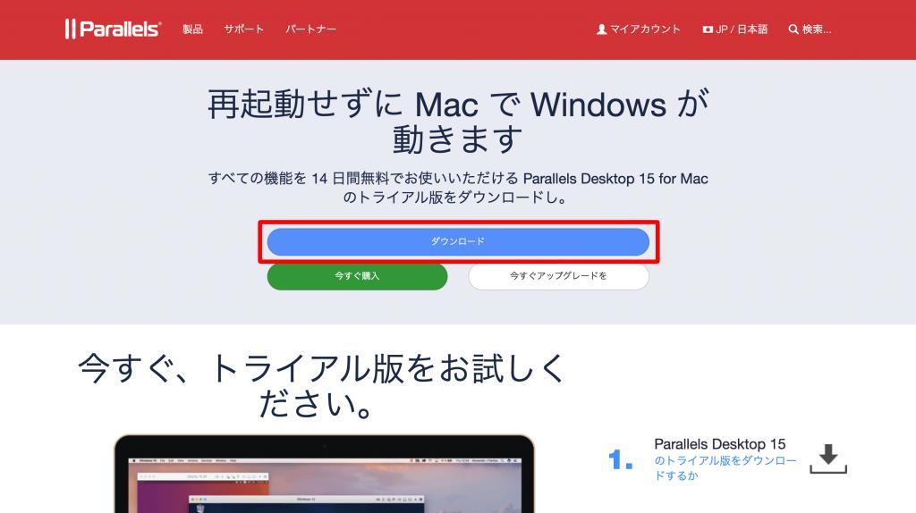Parallels Desktop 公式サイトのダウンロードページ