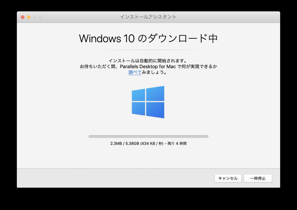Parallels DesktopでWindows 10のダウンロード