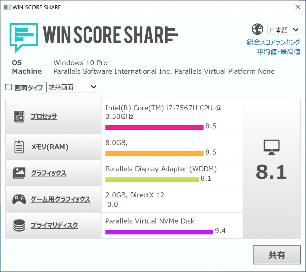 Parallels DesktopのWindows仮想マシンでWindowsエクスペリエンスインデックスの計測