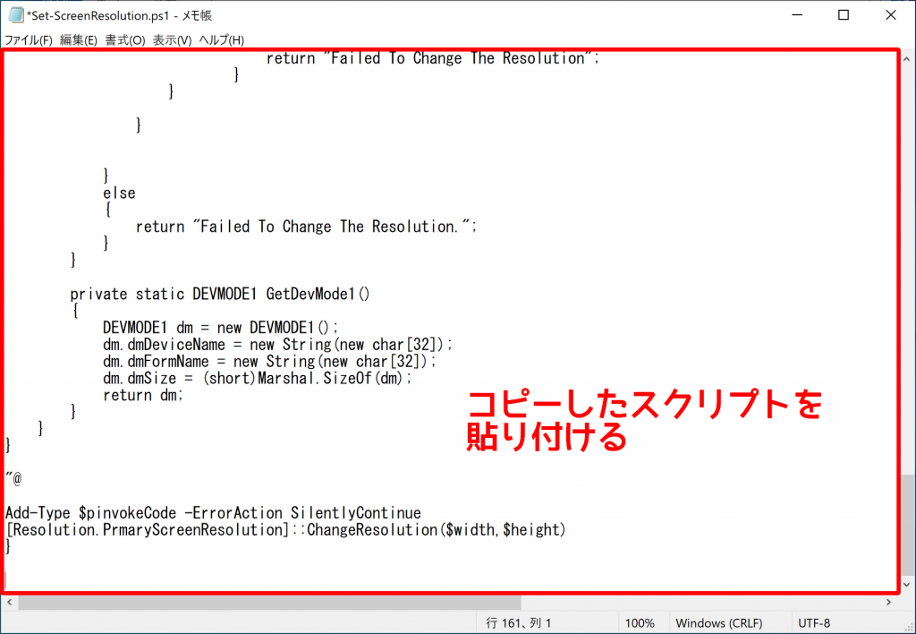PowerShellスクリプト「Set-ScreenResolution」編集