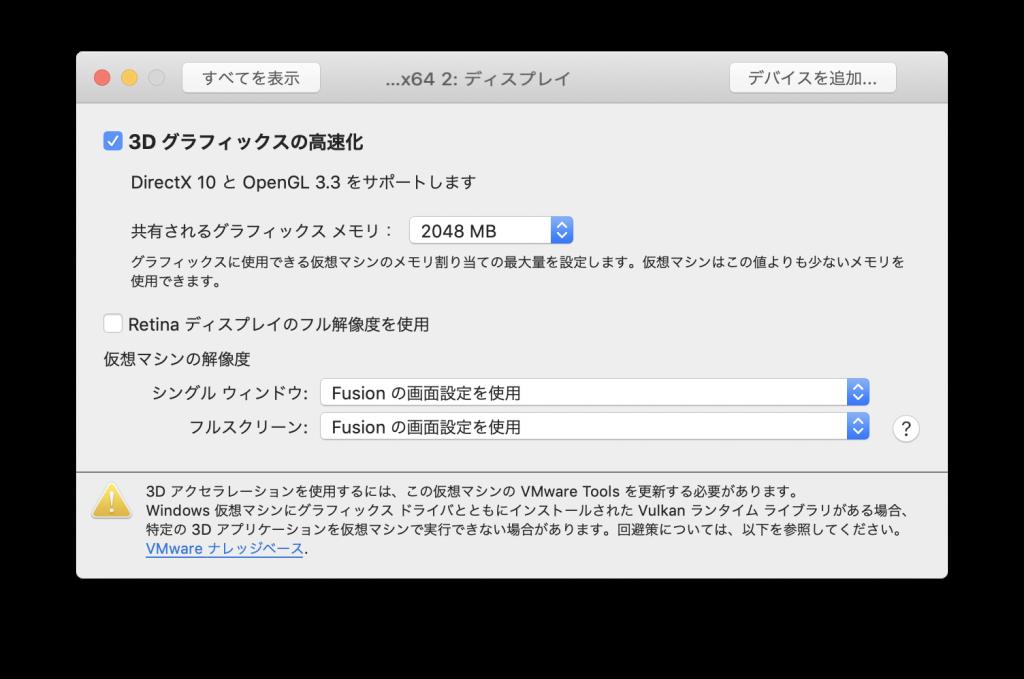 VMware Fusion ディスプレイの設定