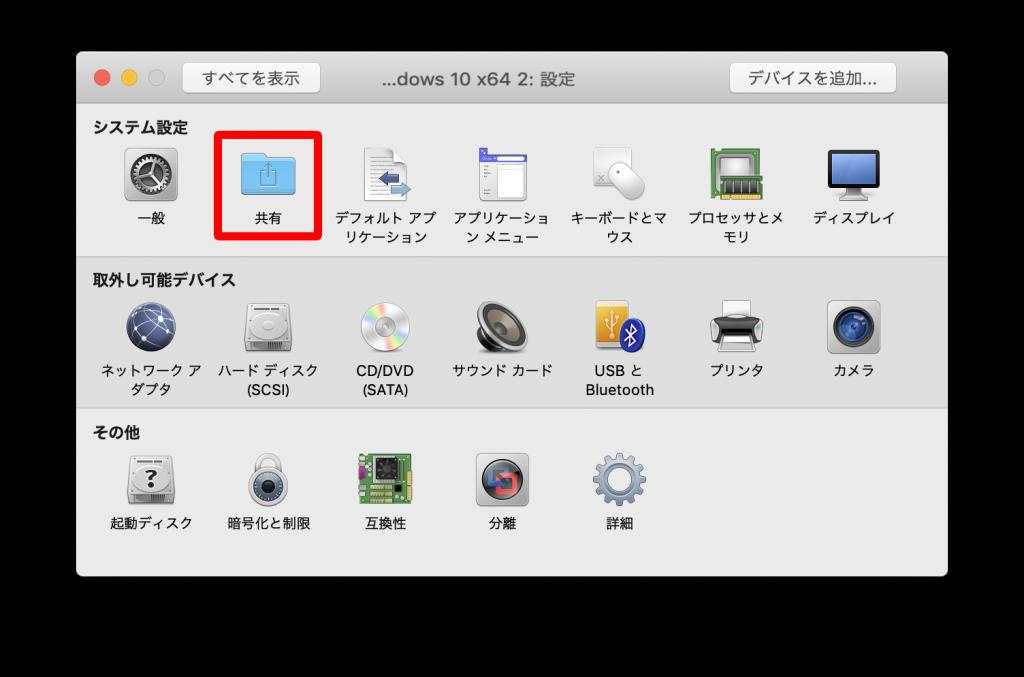 VMware Fusionの仮想マシンの設定