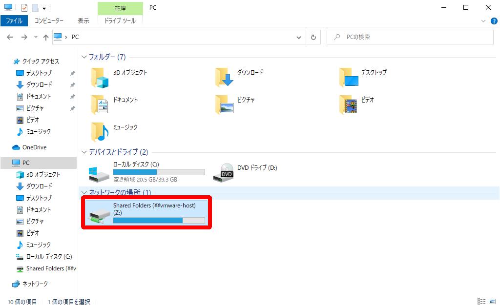VMware Fusionの共有フォルダを確認