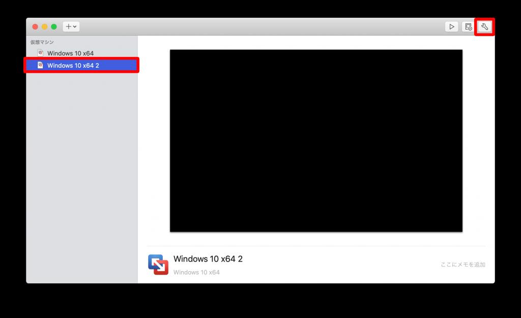 VMware Fusionの起動画面