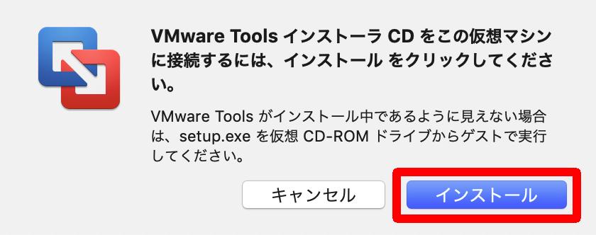 VMware FusionのWindows仮想マシンにVMware ToolsインストーラCDを接続