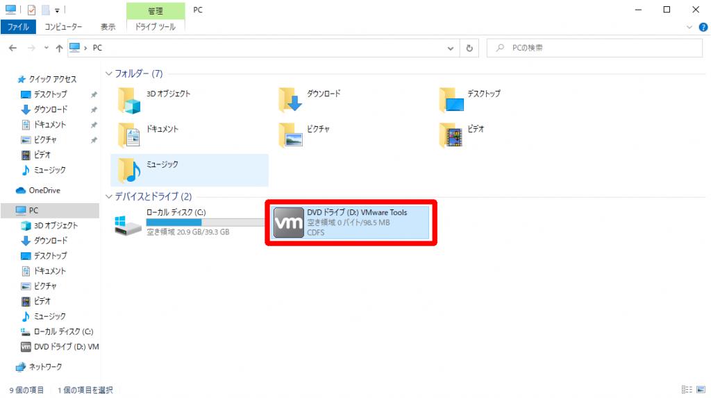 VMware ToolsインストーラCDを実行