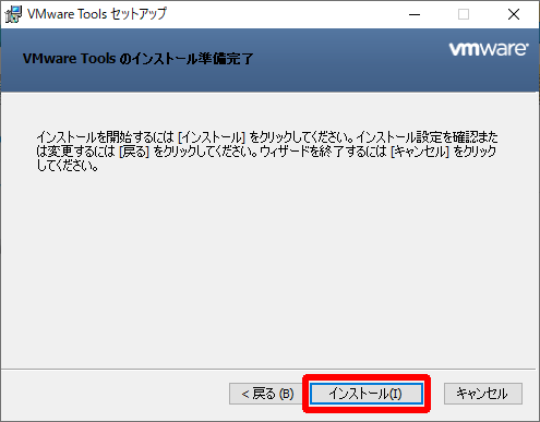 VMware Toolsセットアップ インストール準備完了画面