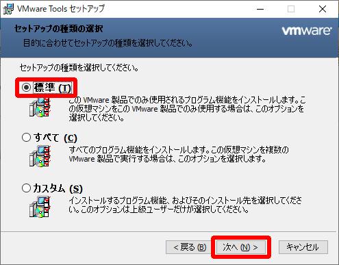 VMware Toolsのセットアップの種類選択画面