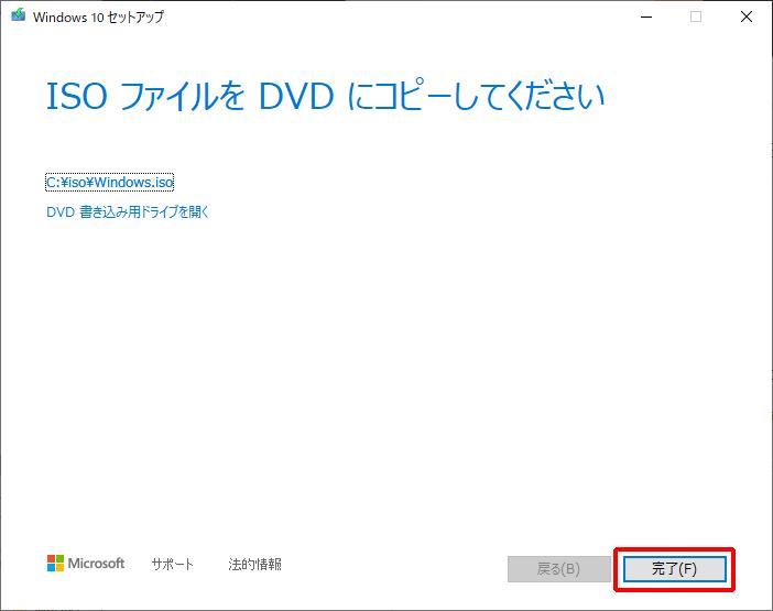Windows10 メディア作成ツール ISOの保存完了