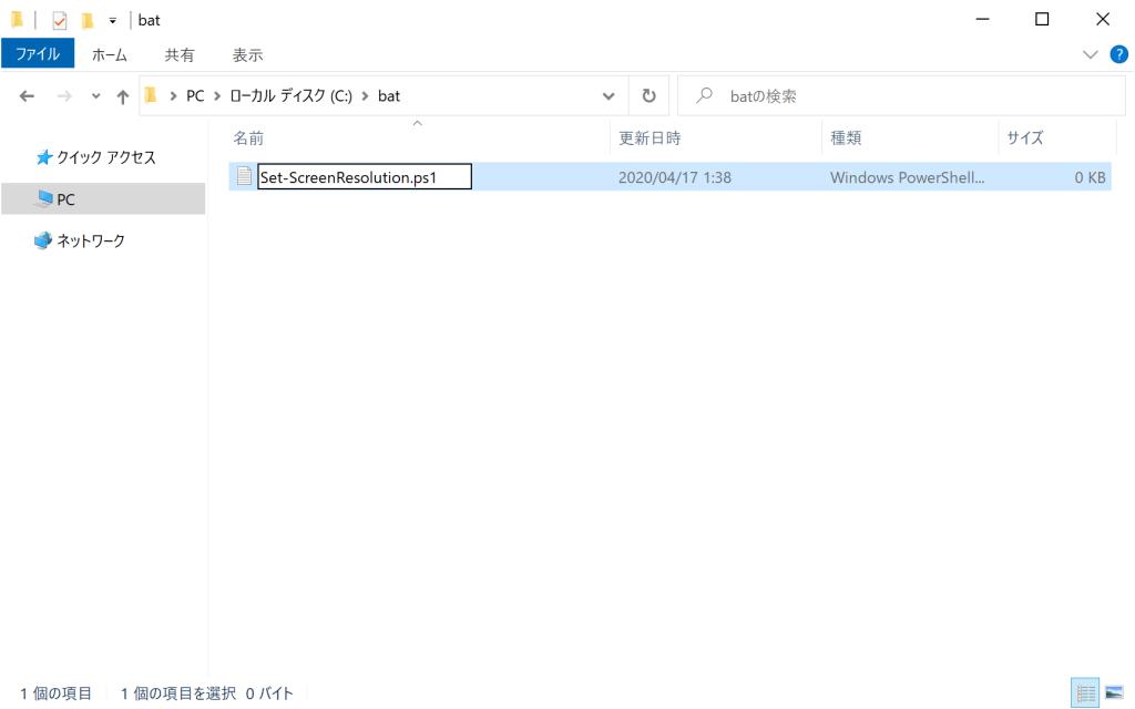 新規テキストファイルのリネーム
