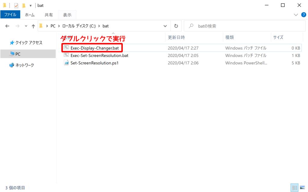 Display Changer起動用バッチファイルの実行