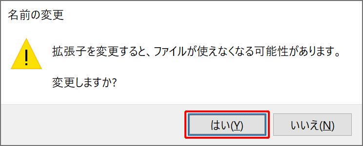 ファイル拡張子変更時の警告