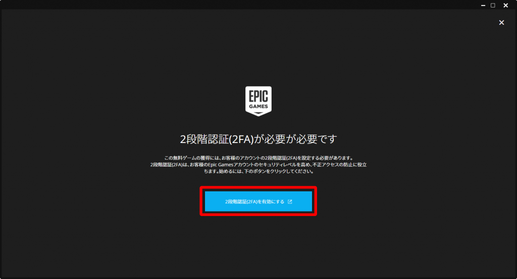 Epic Games Launcherの2段階認証の要求