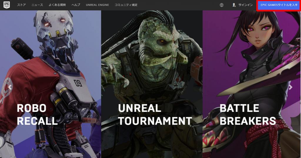 Epic GamesのWebサイト
