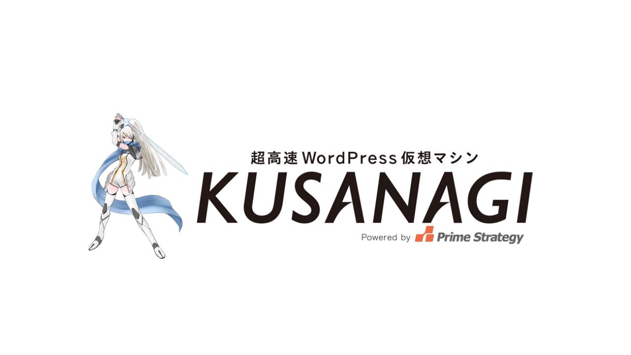 KUSANAGIのロゴ