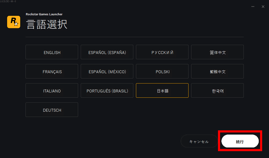 Rockstar Games Launcher インストーラーの言語選択画面