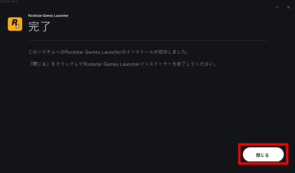 Rockstar Games Launcher のインストール完了