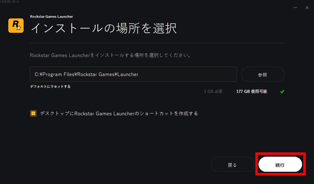 Rockstar Games Launcher のインストール場所設定画面