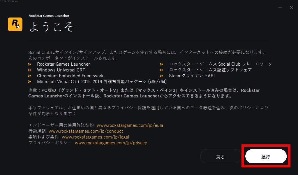 Rockstar Games Launcher インストーラー 概要画面