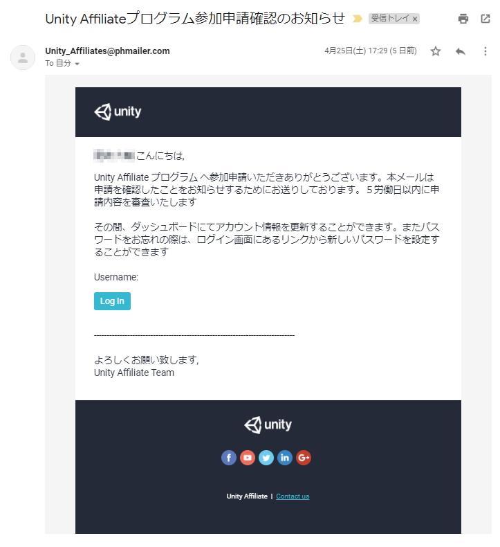 Unity アフィリエイトプログラム申請確認メール
