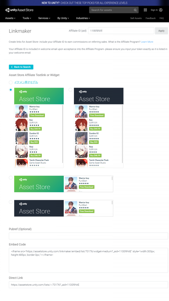 Unity Asset Store リンクメーカーでイケメン男子モデルリストのリンクを作成