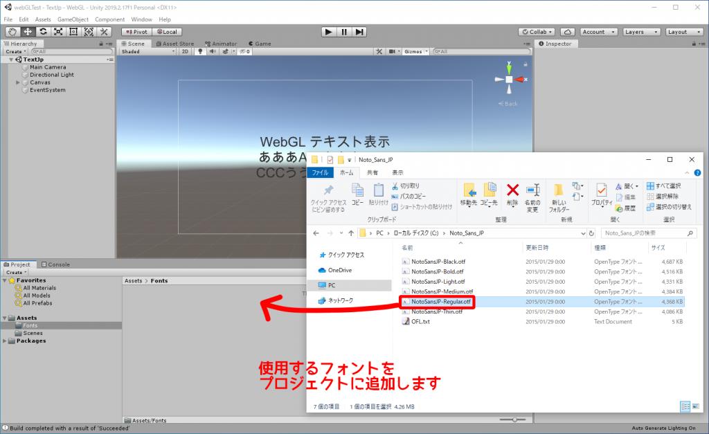 Unityエディタ プロジェクトにフォントファイルを追加する