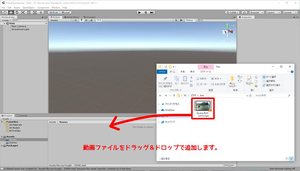 Unityエディタで動画をインポート