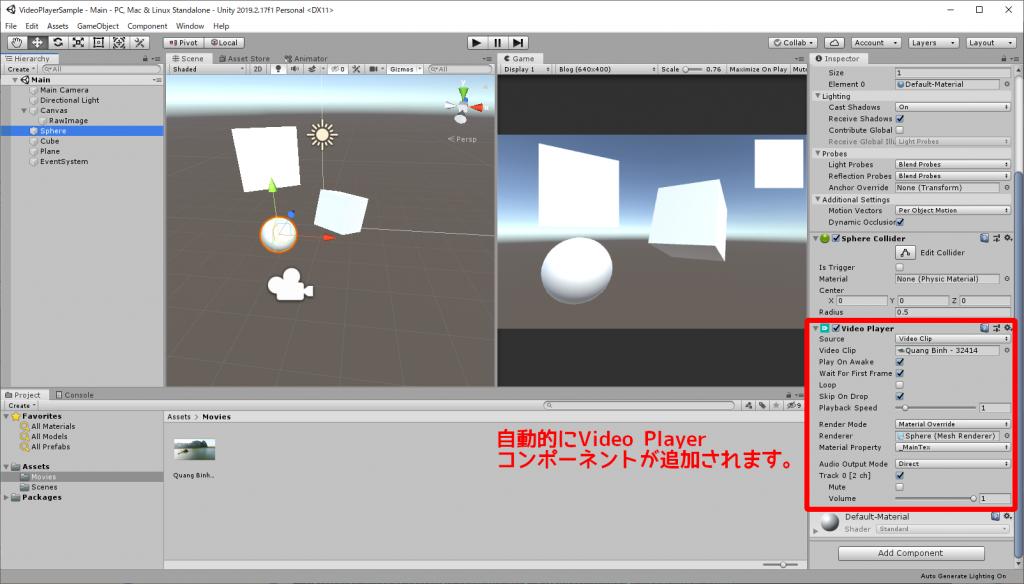 UnityエディタでVideo Playerコンポーネントの確認