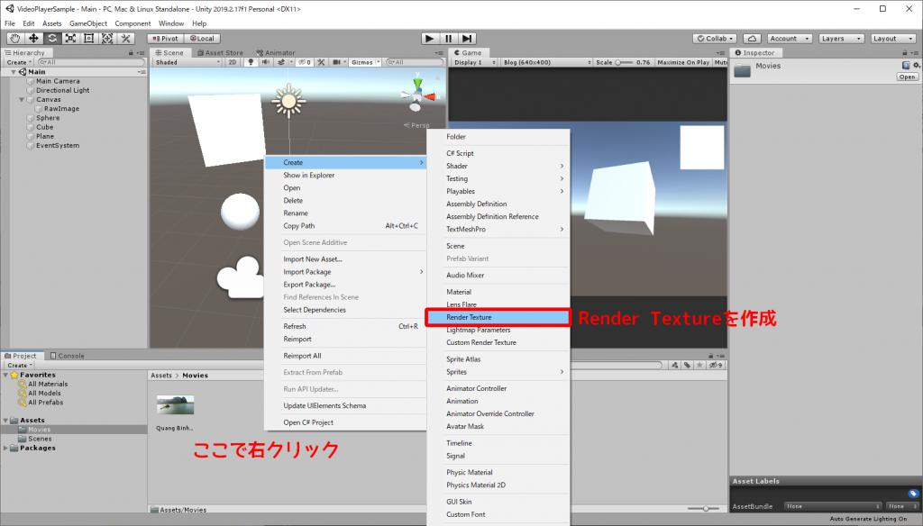 UnityエディタでRender Textureの作成